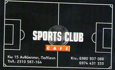 sporteuosmos(0)